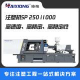 蓝牙耳机外壳 塑料制品注塑机SP250/i1000