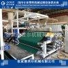 TPR-PVC-TPE地毯覆膜涂胶生产线源头厂家