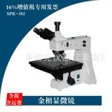 金相顯微鏡SPK-302金相分析顯微鏡 目鏡10X倍物鏡5-80X倍