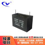 掛湯機 鍋爐電容器MKP 7uF/500VAC