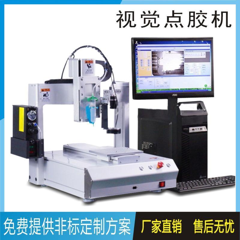视觉自动点胶机,桌面式数控点胶机,深圳厂家直销