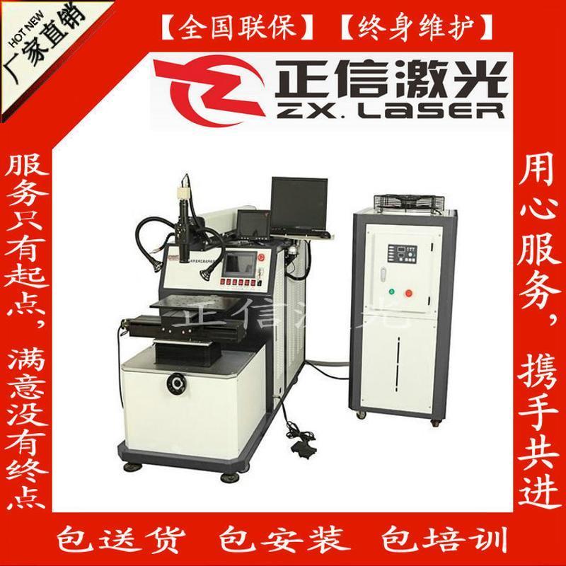 厂家直销光纤激光焊接机 全国免费打样