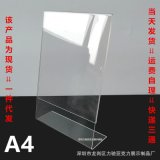 直銷亞克力豎式L型臺籤放A4紙透明熱彎廣告牌桌面臺卡足2mm現貨
