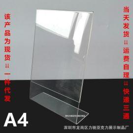 直销亚克力竖式L型台签放A4纸透明热弯广告牌桌面台卡足2mm现货