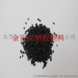 色母粒生产厂家供应吹瓶专用色母粒 吹膜塑胶色母粒