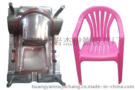 供应**塑料椅子模具【性价比高的椅子模具厂】