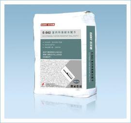 依来德 E-S62室内环保耐水腻子 内墙耐水腻子粉