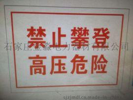 厂家生产石家庄金淼禁止、警告、指令、提示、线路等标牌系列