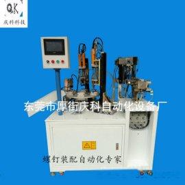 厂家生产自动螺丝机 多功能锁螺丝机 螺丝机配件 全年包修