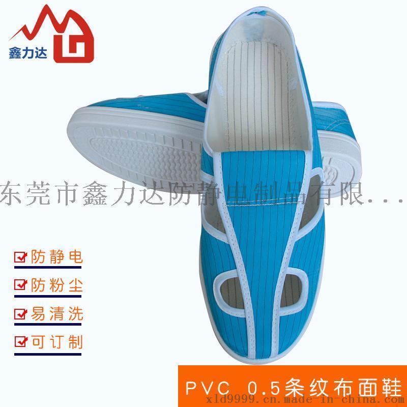 东莞防静电帆布PVC底四孔鞋防护鞋工鞋无尘鞋蓝色条厂家直销