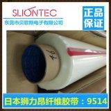 专业销售日本狮力昂SLIONTEC纤维胶带9514