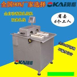 全自动腊肠扎线机 腊肠生产加工设备 奥楷双条扎线机