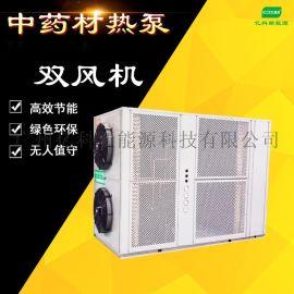 【亿思欧】品牌热泵 中药材烘干机
