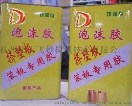 杭州柘大泡沫膠化學組分測試