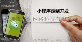 興憶小程式是一家深圳小程式定制公司