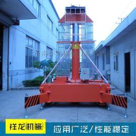 厂家供应套缸式液压升降平台 电动移动式升降机