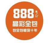 深圳装修公司晶志装饰888元每平米晶彩全包套餐不  零增项