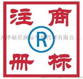 商标注册 专利申报**商标局备案十八年 值得信赖