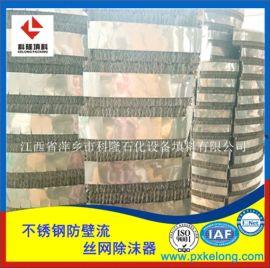 精馏塔500型/700型防壁流金属丝网波纹规整填料