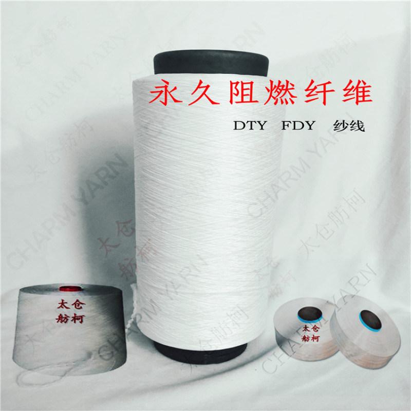 舫柯,阻燃紗線,阻燃纖維,長絲,短纖維,紗線