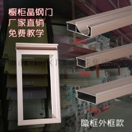 厂家生产橱柜晶钢门铝材边框铝合金型材隐框带外框款