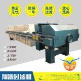 污水处理压滤机 环保设备过滤机500平方厢式压滤机