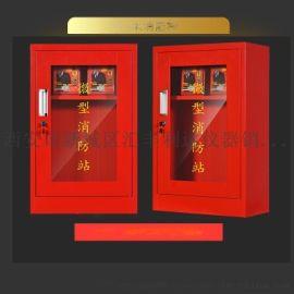 延安哪里有卖微型消防站全套消防器材柜