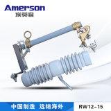 RW12-15/200跌落式熔断器15KV户外