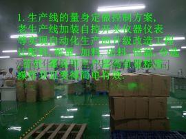 山东日化化工配料自动化控制系统厂家