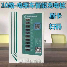 CX10E 投币刷卡扫码小区充电桩厂家
