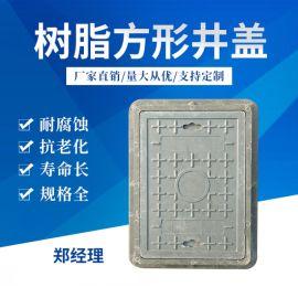 鲁润牌复合材料树脂井盖/盖板/雨水篦子 箅子 沟盖板350*250*30