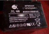 三瑞蓄电池6FM33E-X 详细、说明 送货上门