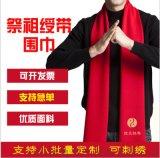 家族宗親會祭祀大典紅色logo刺繡紅圍巾