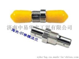 海光电信级ST单模法兰盘 耦合器 光纤适配器