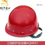 龍騰盛世大順安全帽 玻璃鋼 安全頭盔 紅色安全帽 工地防護安全帽AQM057