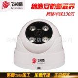 200万室内家居监控器 红外塑胶半球高清网络摄像机  厂家质量保证