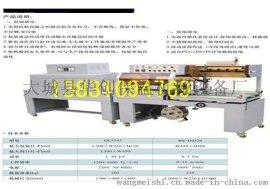 全自动L封切机 热收缩膜塑封机 全自动热收缩膜包机