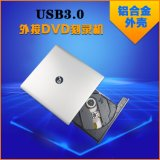 USB3.0外置DVD刻錄機 鋁合金外殼 電腦通用