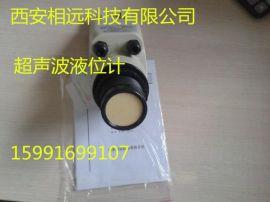 厂家供应一体式分体式水处理设备防腐蚀超声波液位计