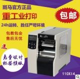 RFID条码打印机 斑马Zebra 110XI4 高效能高速重工业标签打印机