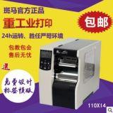 RFID條碼印表機 斑馬Zebra 110XI4 高效能高速重工業標籤印表機