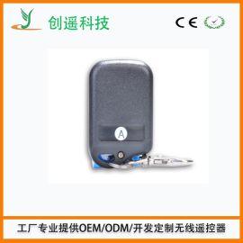 出口贸易外贸遥控器拷贝机 卷闸门伸缩门车库门无线对拷遥控器