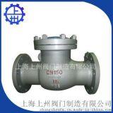 升降式铸钢止回阀 上海专业生产供应厂家