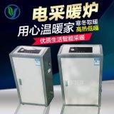 淄博煤氣改電電鍋爐 電壁掛爐 電採暖爐