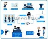 研腾智能访客登记系统 自助访客登记管理系统 微信访客系统