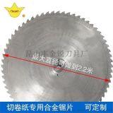 江苏哪里有切铝棒铝块的2.2米合金大锯片?