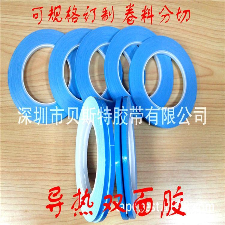 厂家生产加式背光源专用 8mm 10mm 12mm宽 0.15mm LED导热双面胶