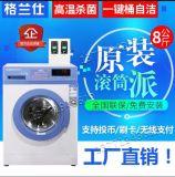 Galanz/格兰仕ZG812T自助商用滚筒投币式洗衣机 手机扫码支付