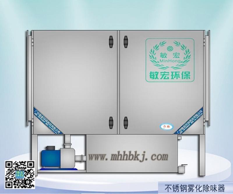 MHP-4CW餐饮雾化除味器,敏宏厨房除臭除味设备