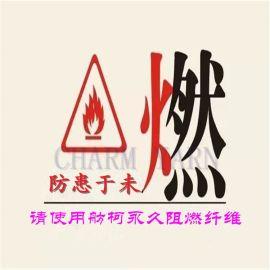 阻燃丝、阻燃黑丝、供一级阻燃遮光布专用
